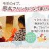 【熊本でサンタさんに】あなたも誰かのサンタクロース。