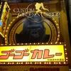 カスタムオーダーメイド3D2 ゴーゴーカレーコラボカレー食べて来た S-court×BitCashキャンペーン品ゲット カスタムメイド3D2