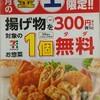 5月の金・土限定!セブンの揚げ物300円購入で対象の7プレミアム商品が1個無料!!