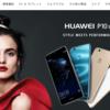 Huawei P10 lite 日本語版ページが公開されていました