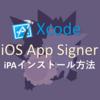 Xcode + iOS App Signer を使って未署名IPAをインストールする方法 脱獄不要