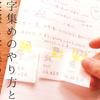 書道ノートづくり|字集めのやり方と実際に字集めをしてみた日