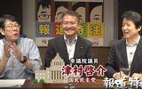 国民民主党の津村啓介議員の女性天皇・愛子天皇容認論その1