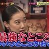 『ウチのガヤがすみません』蒼井優×アンジュルム