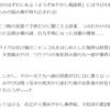 うちのにゃんこは妖怪です つくもがみと江戸の医者 – 2021/9/7