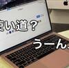 【使い道がない】せっかく買ったMacBook Airを使わなくなった理由