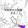 【フランス】プロヴァンス地方・概要・AOC