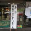 第114回 東武中日杯