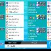 【剣盾シーズン2シングル最終6位】カビミトムコントロールスタン