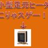 超小型足元ヒーター amazonで格安中華製セラミックヒーターを買ってみた。Heat-001の評価