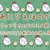 スタッフリカのおススメ商品♪vol.40 【10/19(金)新商品・再入荷速報】