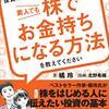 橘玲さんの著書「マンガ 投資のことはなにもわかりませんが、素人でも株でお金持ちになる方法を教えてください」を読みました。