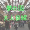 東京ディズニーランドを大人になってから観光して気づいたこと
