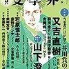 2月7日発売の『文學界』3月号に「吉田健一邸を訪ねて」を寄稿しました