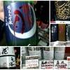 【新政を求めて】日本酒を買いに行く!気になった日本酒5銘柄vol.2019/11/5 feat.ほりこし商店
