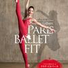 パリ・オペラ座のエトワール DVD「ドロテ・ジルベール パリ・バレエ・フィット」