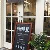 箱崎周辺でコーヒー豆を買うならはこまめ屋はどうでしょうか