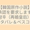 【韓国小説】再婚承認を要求します80話/재혼 황후83話(再婚皇后)感想!ネタバレも
