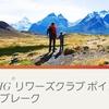 IHGのPointBreaks対象ホテル発表(11/1~2020/1/31分)。日本は神戸札幌千歳広島松山成田