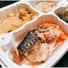 栄養満点の美味しい宅配弁当のウェルネスダイニング