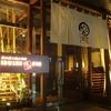 【オススメ5店】千葉・稲毛(千葉)にある焼酎が人気のお店