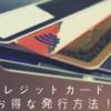 クレジットカードのお得な発行方法は!?単純に公式サイトから申し込んだらもったいない??