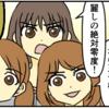 イチゴ王子と花より団子女子の旅①【web漫画】