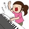 【習い事】ピアノのメリットと開始時期、3歳児の体験の様子