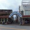 美しき地名 第14弾-8   「村山すずらん通り(武蔵村山市)」