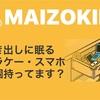 不要な携帯を他社より安くでしか買い取りません - MAIZOKIN開発日記1
