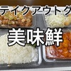 美味鮮の海老チリ定食