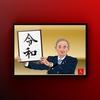 令和元年最終日に菅官房長官のエクセル画をあげてみた