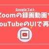 Zoomのレコーディング動画をYouTubeUIで再生する【Googleフォト】