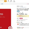 Microsoft Access 2016 日本語版[ダウンロード版](1 台の PC で利用可能)価格 7,850円 (税込)