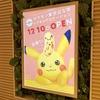 「ポケモン東京ばな奈トウキョウステーション」オープン予告