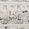 ワンピースブログ[三十二巻] 第303話〝金持ち海賊団〟