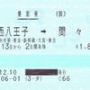 旅客営業規則第70条区間内での迂回乗車