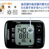 ★★★手首用血圧計…使いやすい★★★