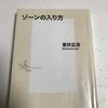 【書評】室伏広治さんの「ゾーンの入り方」を要約!サラリーマンが辛い時に読むべき一冊でした!
