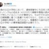日本人に対しての朝鮮化教育? 公立小で?  2021年6月18日