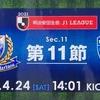 第11節 横浜F・マリノス VS 横浜FC
