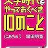 01224 大学時代にやっておくべき10のこと / はあちゅう,霜田明寛