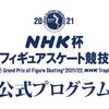 NHK杯フィギュア 大会公式プログラムのオンライン予約 受付期間を10月17日(日)23:59まで延長