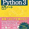 【Python】Matplotlibでグラフをアニメーション