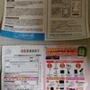【5/5*5/7】カワチ薬品 - MEGAキャンペーン 2021 【レシ/専用はがき】