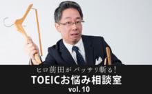 ヒロ前田が斬る!会社にTOEIC500点を取るように言われましたが、やる気が出ません…