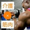 イチロー筋肉理論に学ぶ!やりすぎ介護は人間のセンサーを奪う!