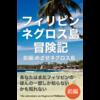 フィリピン ネグロス島冒険記 前編:めざせネグロス島