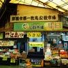 昔ながらの那覇市第一牧志公設市場を心に留めよう!(後半で竹中さんの愛車遍歴もあるよ!)