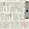 経済同好会新聞 第46号 「真水で出さない姑息 経済対策108兆円」